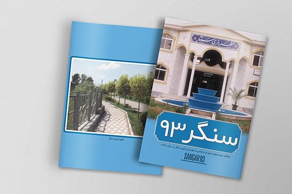 شهرداری و شورای شهر سنگر